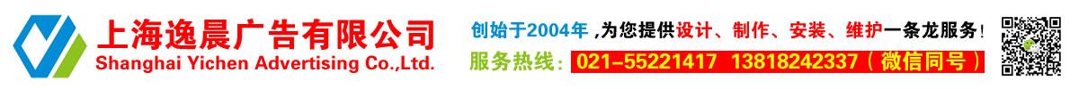 上海逸晨广告有限公司